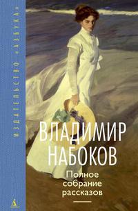 Набоков, Владимир  - Полное собрание рассказов