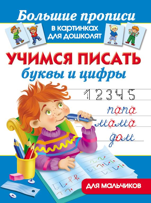 Скачать Автор не указан бесплатно Учимся писать буквы и цифры. Для мальчиков