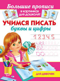 Отсутствует - Учимся писать буквы и цифры. Для девочек