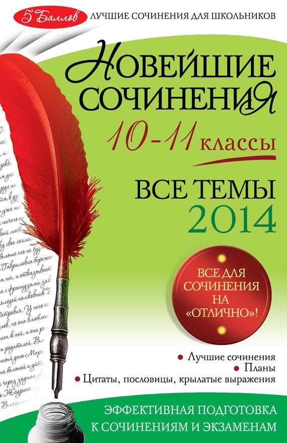 Новейшие сочинения. Все темы 2014. 10-11 классы