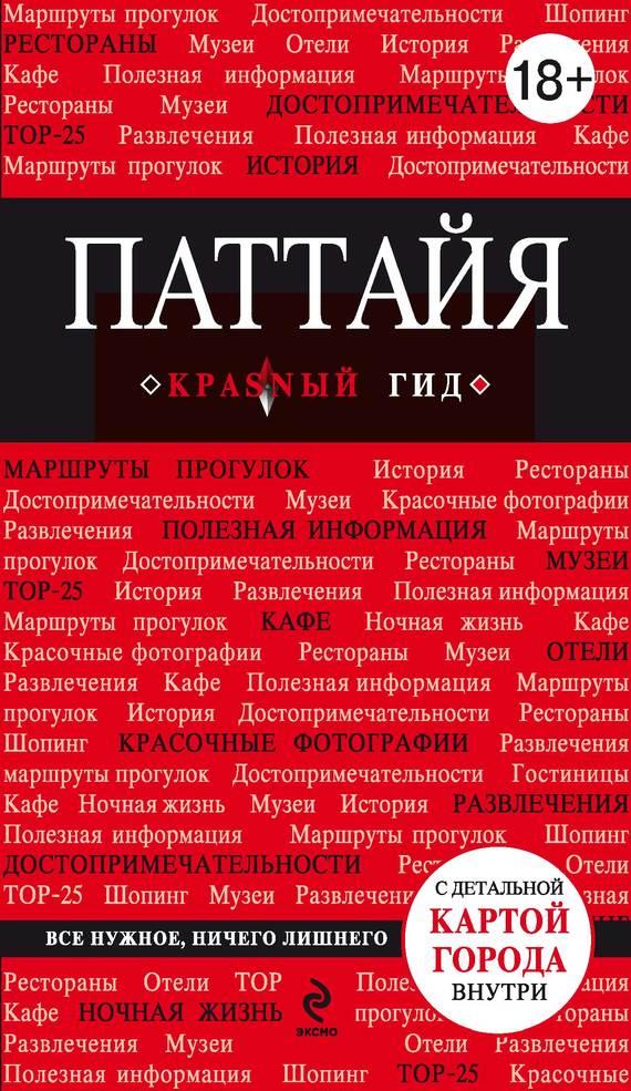 Скачать Паттайя. Путеводитель бесплатно Наталья Логвинова