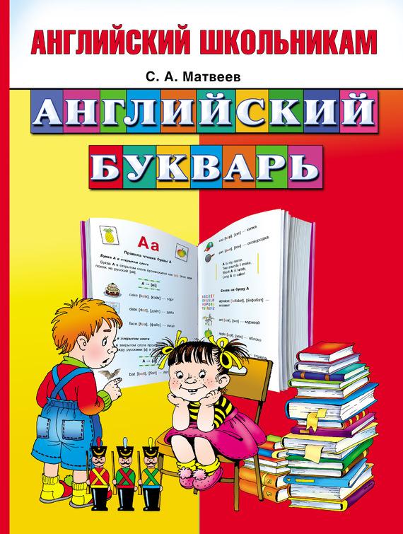 С. А. Матвеев Английский букварь отсутствует английский букварь с прописями