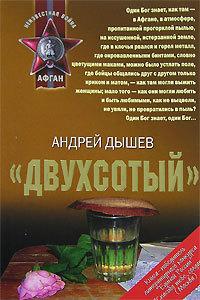 Андрей Дышев «Двухсотый» как и где купить микроавтобус