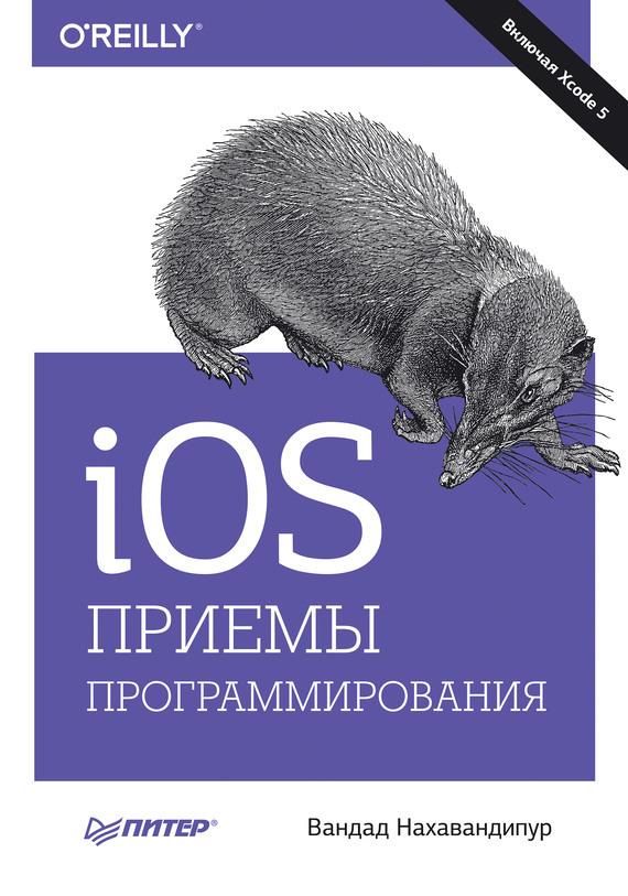 iOS. Приемы программирования изменяется спокойно и размеренно