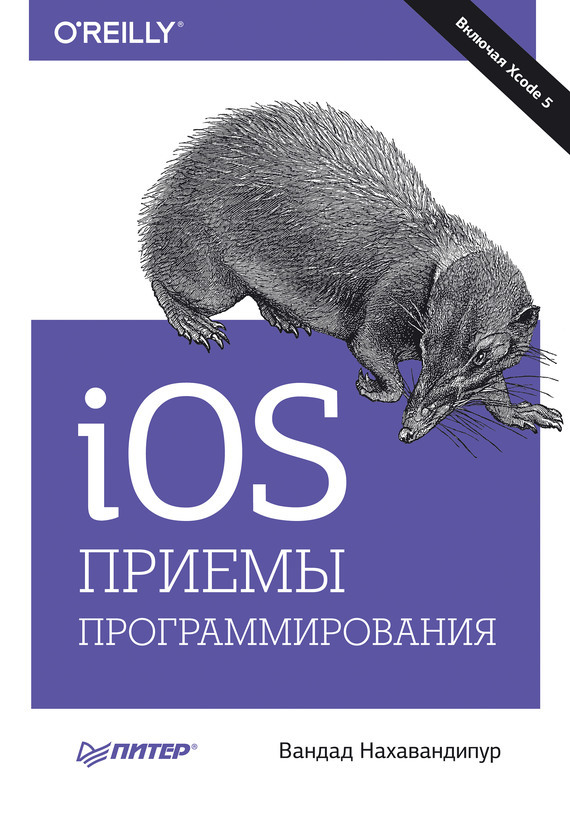 Вандад Нахавандипур iOS. Приемы программирования нахавандипур вандад ios приемы программирования