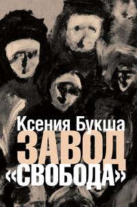 Букша, Ксения  - Завод «Свобода»
