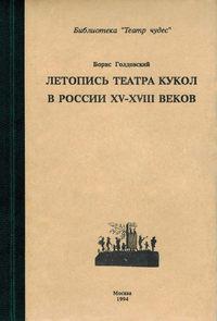 Голдовский, Борис  - Летопись театра кукол в России XV–XIII◦веков
