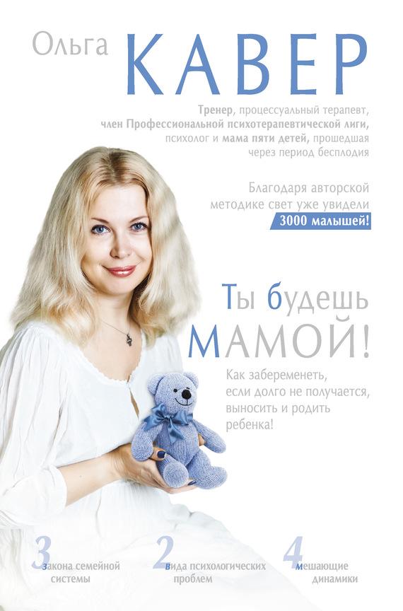 Ольга Кавер бесплатно