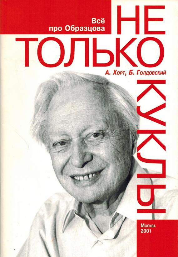 Борис Голдовский Не только куклы