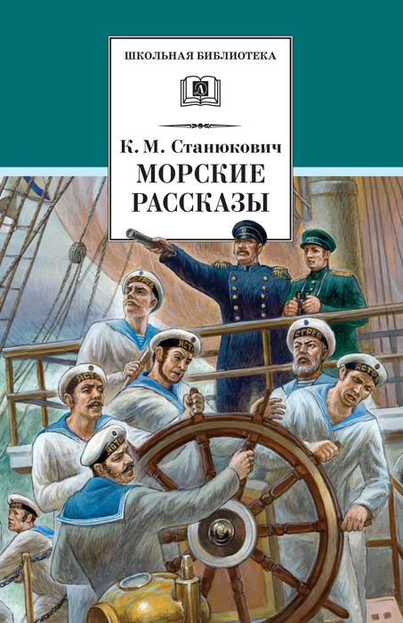Константин Станюкович бесплатно