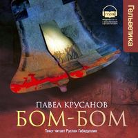 Крусанов, Павел  - Бом-Бом