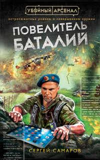 Самаров, Сергей  - Повелитель баталий