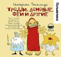 Топелиус, Сакариас  - Тролли, домовые, феи и другие