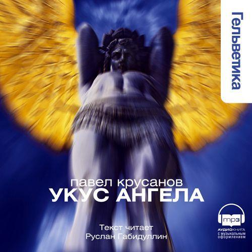 Павел Крусанов Укус Ангела harry potter and the goblet of fire аудиокнига на 17 cd