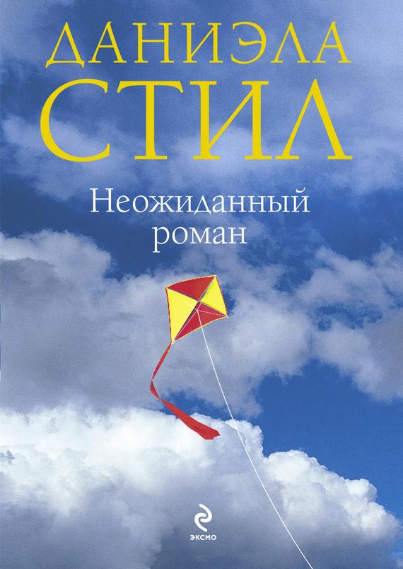 бесплатно Неожиданный роман Скачать Даниэла Стил