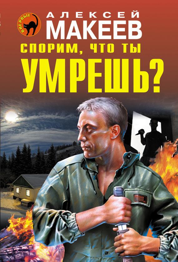 Алексей Макеев Спорим, что ты умрешь? алексей макеев коктейль на крови