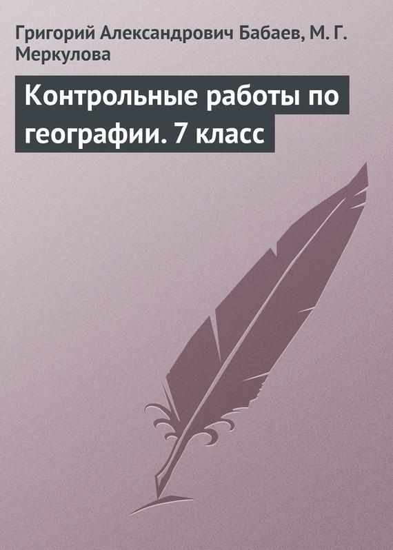 Григорий Бабаев Контрольные работы по географии.7 класс научная литература по географии
