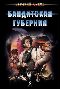 Сухов, Евгений  - Бандитская губерния