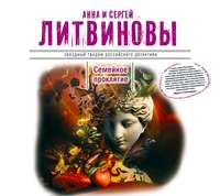 Литвиновы, Анна и Сергей  - Семейное проклятие