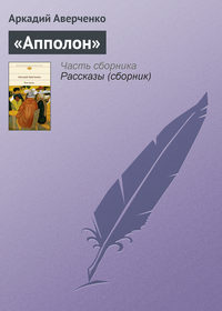 Аверченко, Аркадий  - «Апполон»