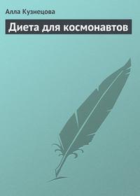 Кузнецова, Алла  - Диета для космонавтов