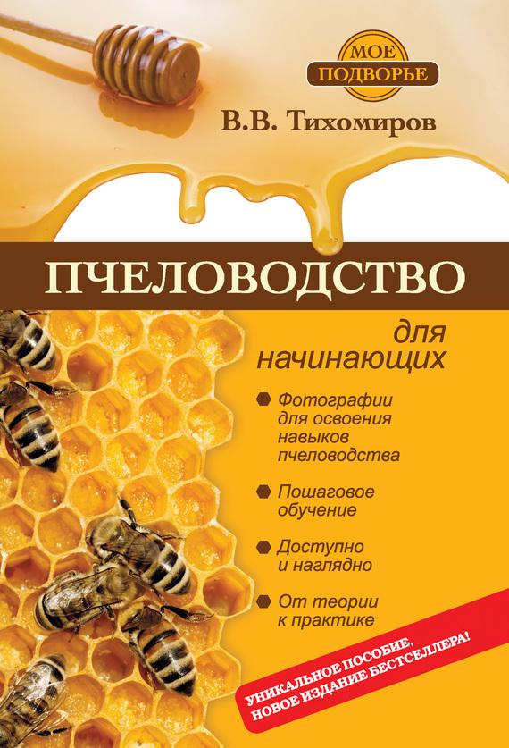 Вадим Тихомиров - Пчеловодство для начинающих