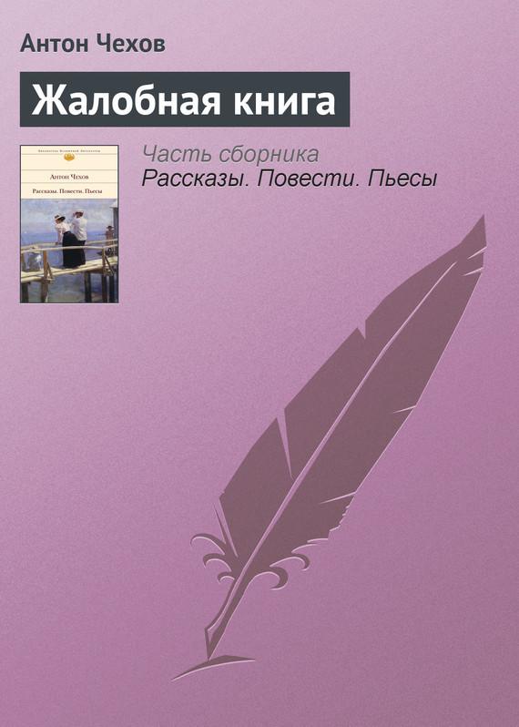 Антон Чехов Жалобная книга жалобная книга