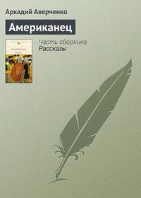 Аверченко, Аркадий  - Американец