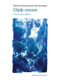 Замеховский-Мегалокарди, Никита  - Сёрф-сказки. О воде, людях и сёрфинге