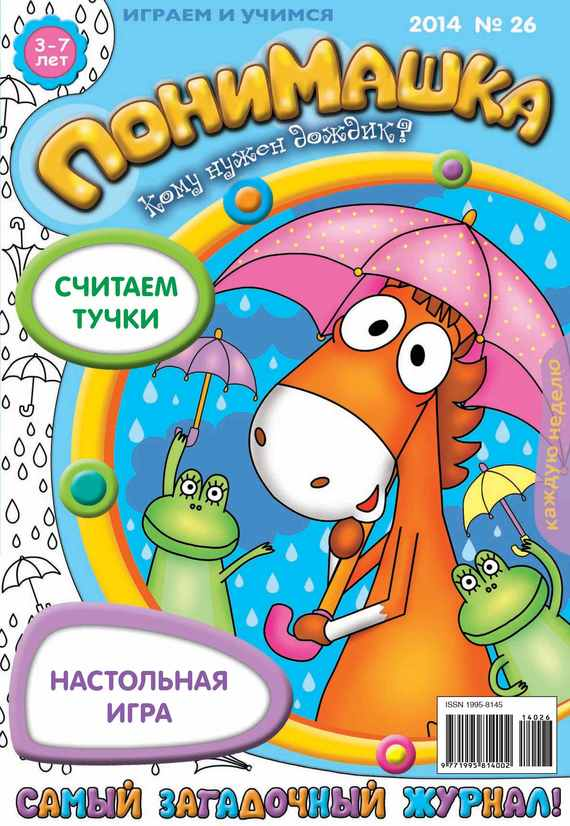 Открытые системы ПониМашка. Развлекательно-развивающий журнал. №26 (июнь) 2014 обучающие мультфильмы для детей где