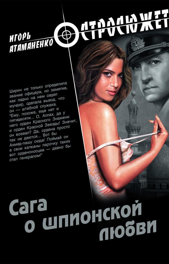Игорь Атаманенко Сага о шпионской любви игорь атаманенко кгб последний аргумент
