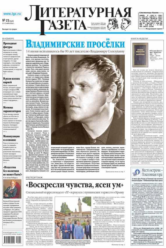 Литературная газета №23 (6466) 2014
