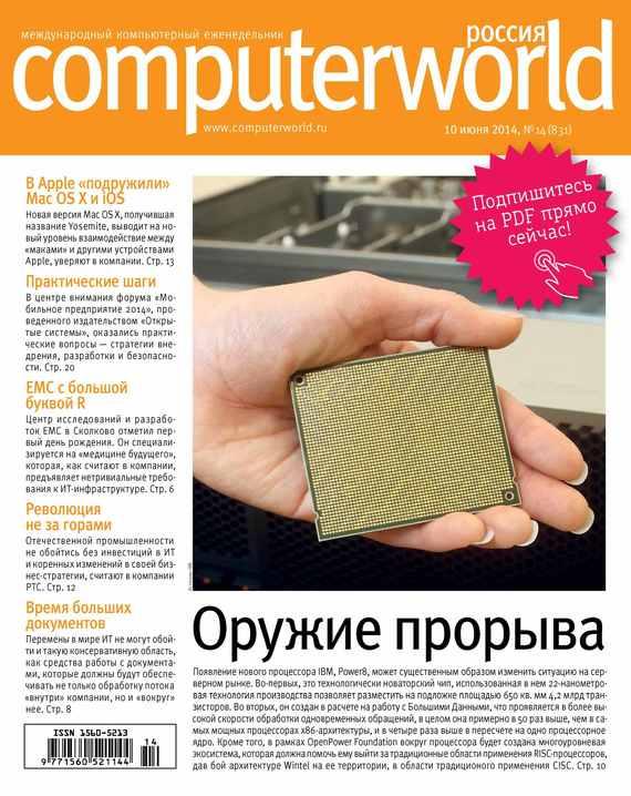Журнал Computerworld Россия №14/2014