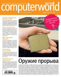 системы, Открытые  - Журнал Computerworld Россия №14/2014