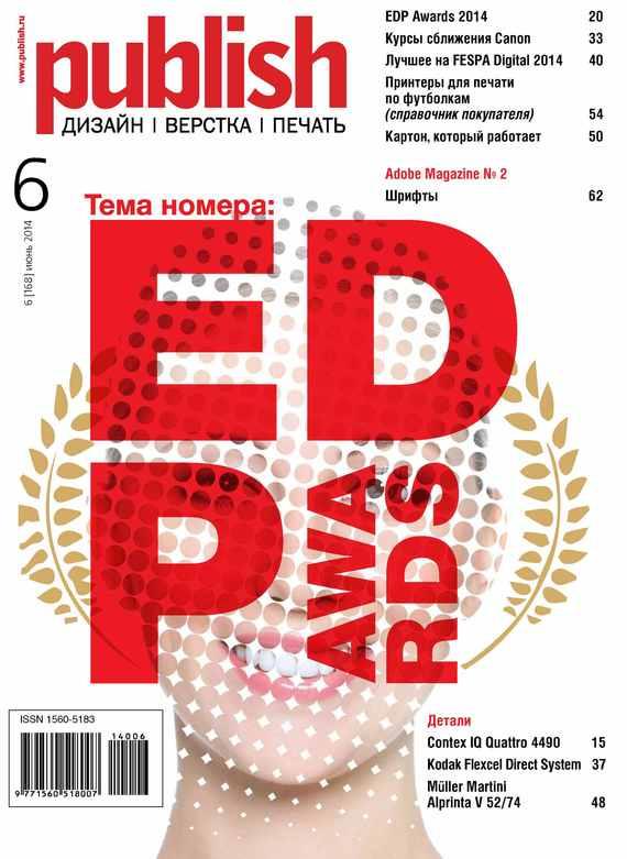 Открытые системы Журнал Publish №06/2014 открытые системы журнал publish 05 2014