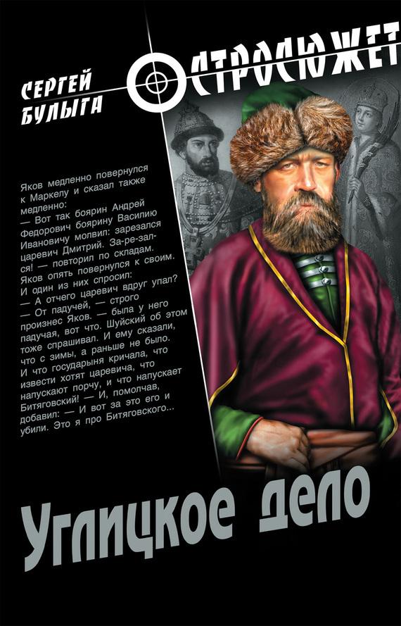 просто скачать Сергей Булыга бесплатная книга