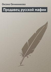 - Продавец русской мафии