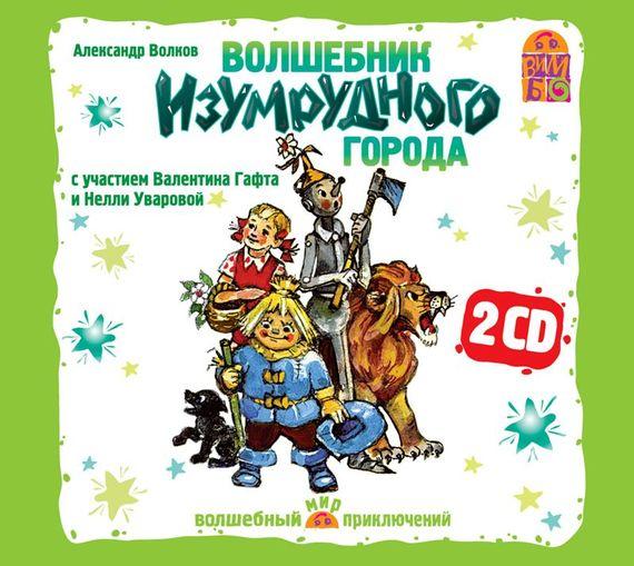 Александр Волков Волшебник изумрудного города (спектакль)