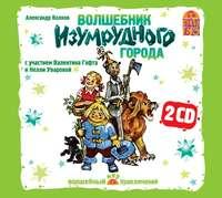 Волков, Александр  - Волшебник изумрудного города (спектакль)