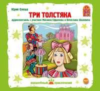 Олеша, Юрий  - Три толстяка (спектакль)