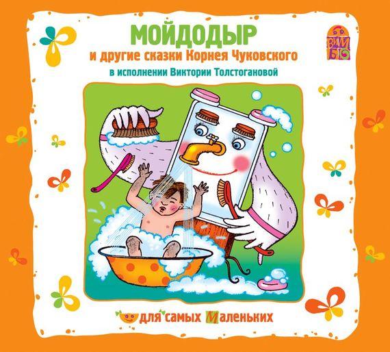 яркий рассказ в книге Корней Чуковский