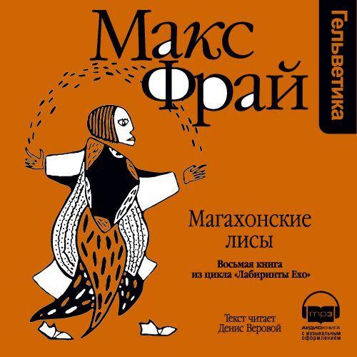 Макс Фрай бесплатно