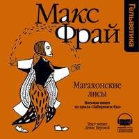 Макс Фрай - История 8-я. Магахонские лисы