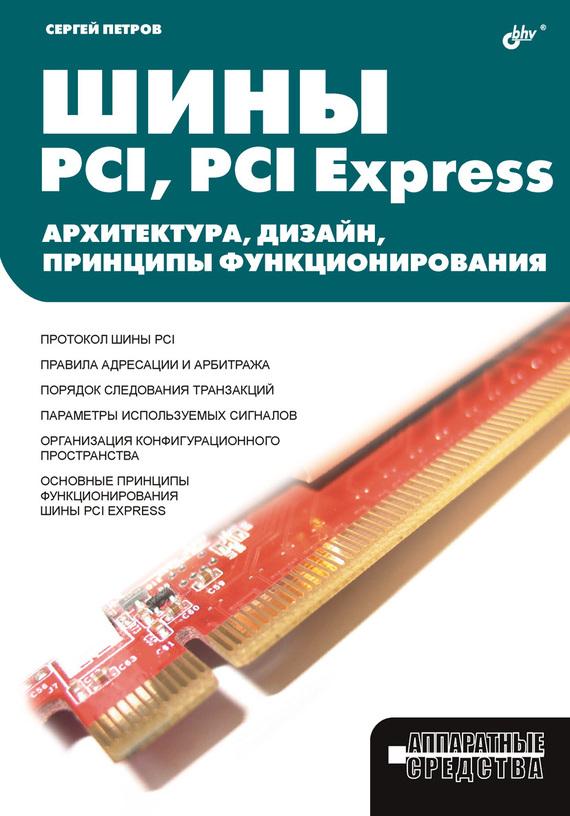 Шины PCI, PCI Express. Архитектура, дизайн, принципы функционирования