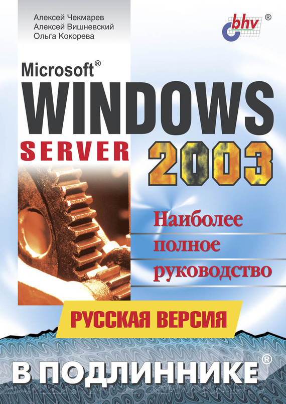 Алексей Вишневский Microsoft Windows Server 2003. Русская версия barry gerber mastering microsoft exchange server 2003