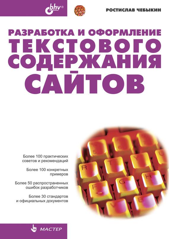 Ростислав Чебыкин Разработка и оформление текстового содержания сайтов гарднер л разработка веб сайтов для мобильных устройств isbn 978 5 496 00610 1