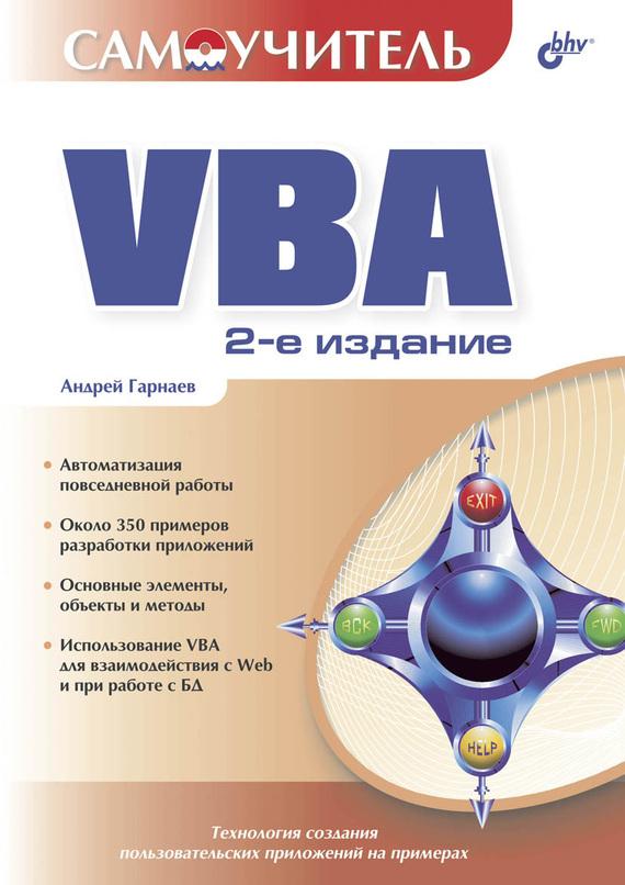 Андрей Гарнаев Самоучитель VBA richard mansfield mastering vba for microsoft office 2016