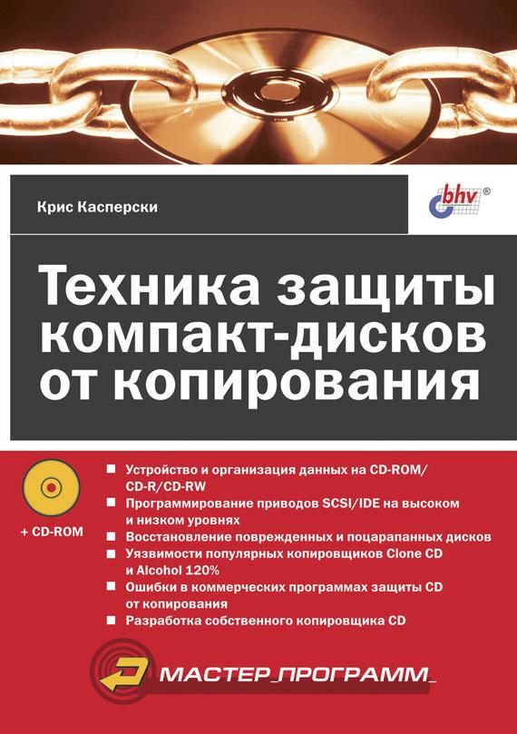 Крис Касперски Техника защиты компакт-дисков от копирования стеллаж для cd дисков хай тек купить для дома