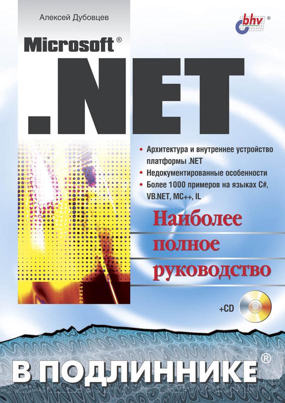 Алексей Дубовцев Microsoft .NET в подлиннике