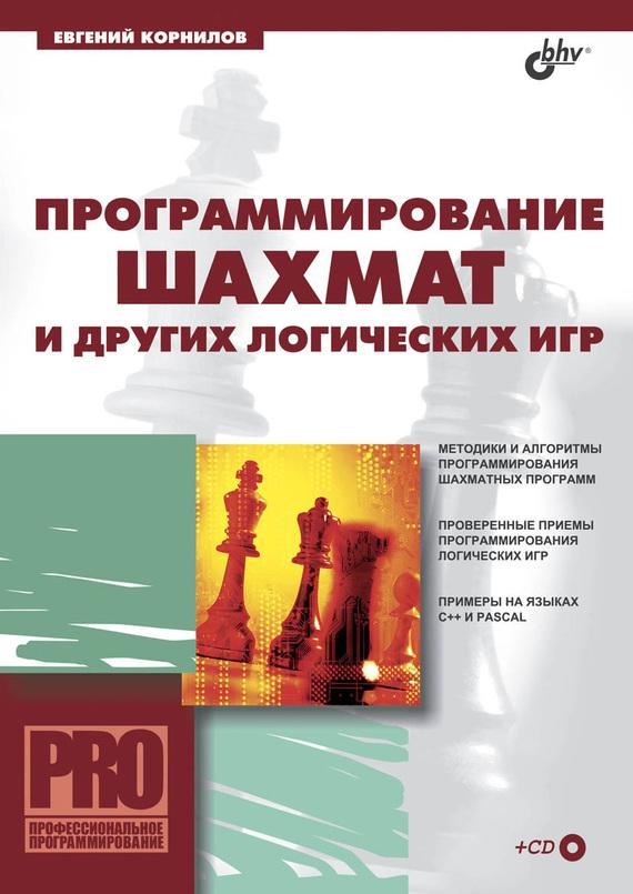 Евгений Корнилов Программирование шахмат и других логических игр евгений корнилов программирование шахмат и других логических игр